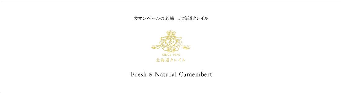 北海道クレイルのカマンベールチーズ