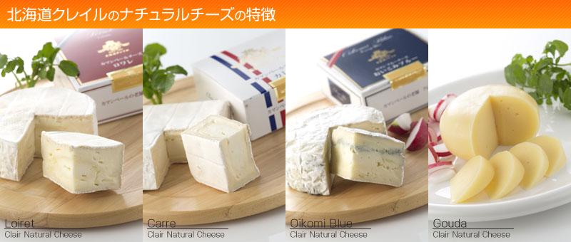 クレイル ナチュラルチーズの特徴