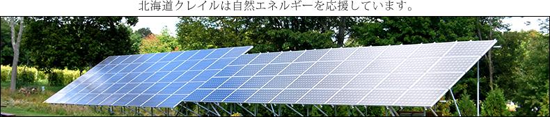 自然エネルギーを応援しています。